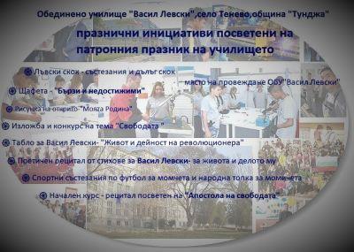 Празнични инициативи посветени на патронния празник на училището  - Изображение 1