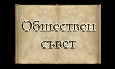 Обществен съвет - ОбУ Васил Левски - Тенево