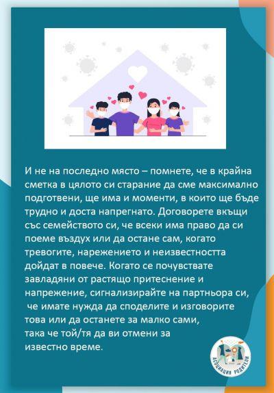ГОТОВИ ЛИ СМЕ ЗА НОВАТА УЧЕБНА ГОДИНА ? - ОбУ Васил Левски - Тенево
